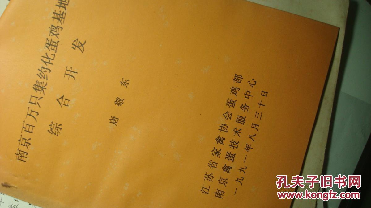 养鸡-1985年孙晓征、王云龙、单崇浩《简易节能开放性鸡舍》
