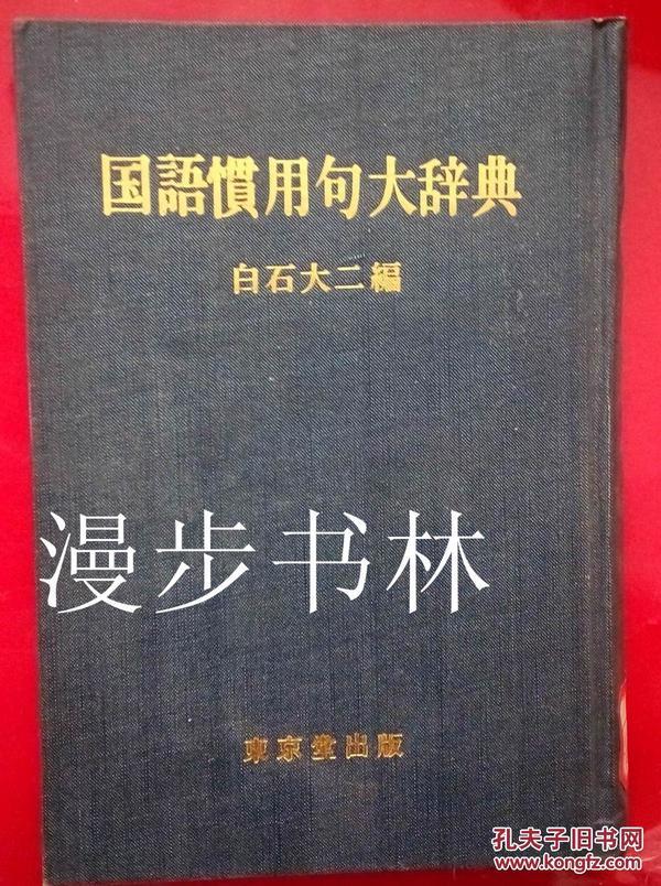 国语惯用句大辞典(日文原版)