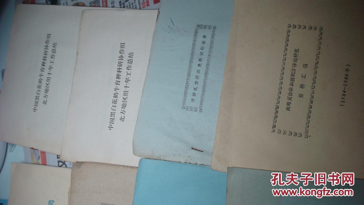 中国农业科学院1987年何昌茂、王尔大、邹林坤《吉林省农牧业调查研究