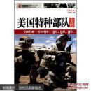 凤凰观天下 美国特种部队全传 陈海涛 军事书籍