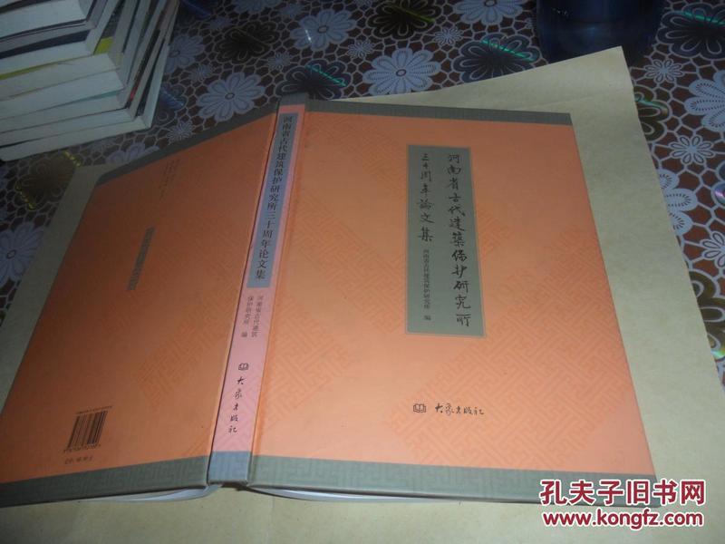河南省古代建筑保护研究所三十周年论文集:1978~2008(16开精装 正版现货)