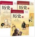 人教版高中历史全套3本必修123