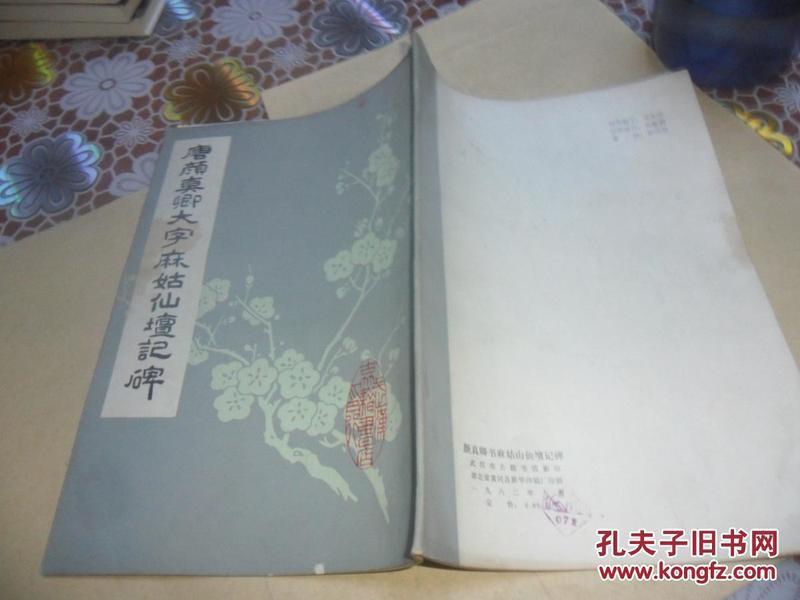 唐颜真卿大字麻姑仙坛记碑(16开本 1982年印)