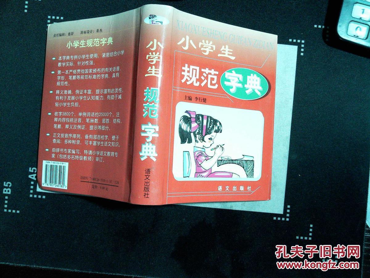 小学生-规范字典