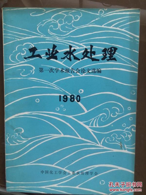 工业水处理第一次学术报告会论文选编1980年(论文作者详见目录)