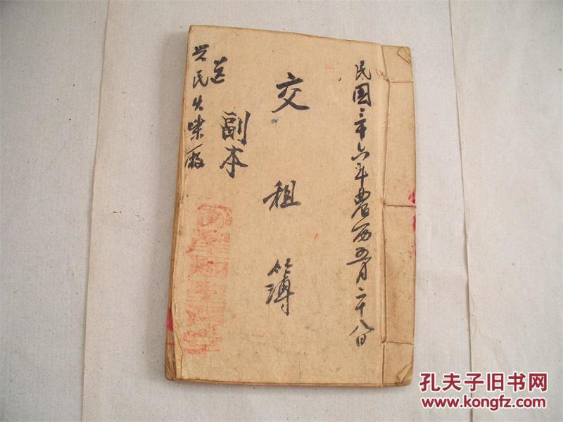 肇庆地方民国三十六年交租簿(记录1947至1958年交租数)贴有200多枚税票