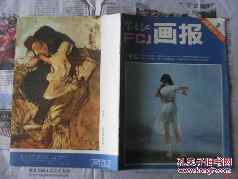 富春江画报1981年1期