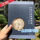 中国吉林银圆图谱正版书籍王春利中国商业出版社另有江南现货抢购
