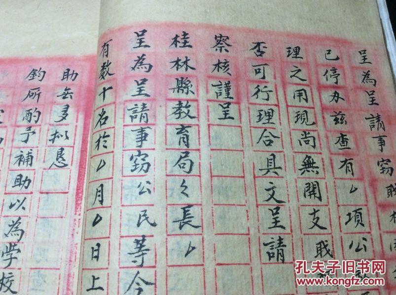 廣西桂系新政時期1930年代桂林縣(今桂林市)官牘稟稿錄本——廣西地方文獻,涉及教育、民生、軍事等方面