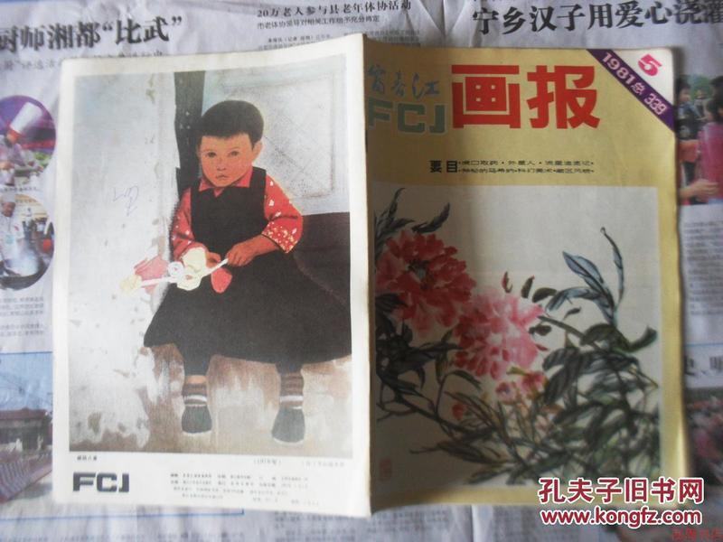 富春江画报1981年5期