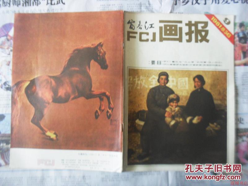 富春江画报1981年9期