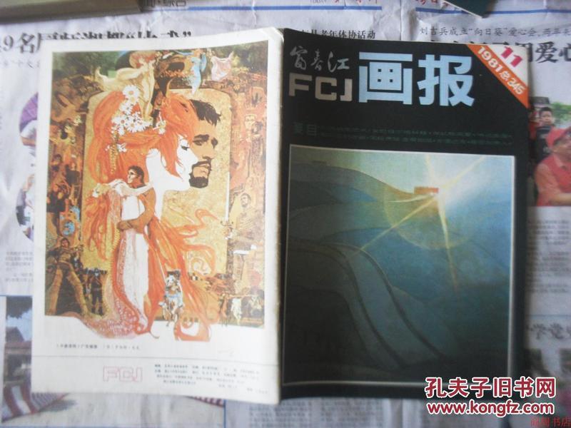 富春江画报1981年11期