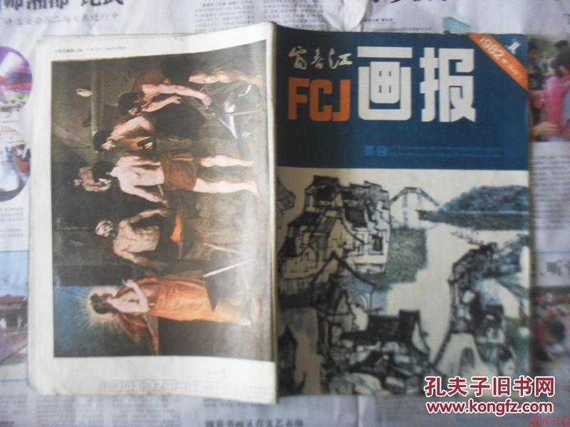 富春江画报1982年1期