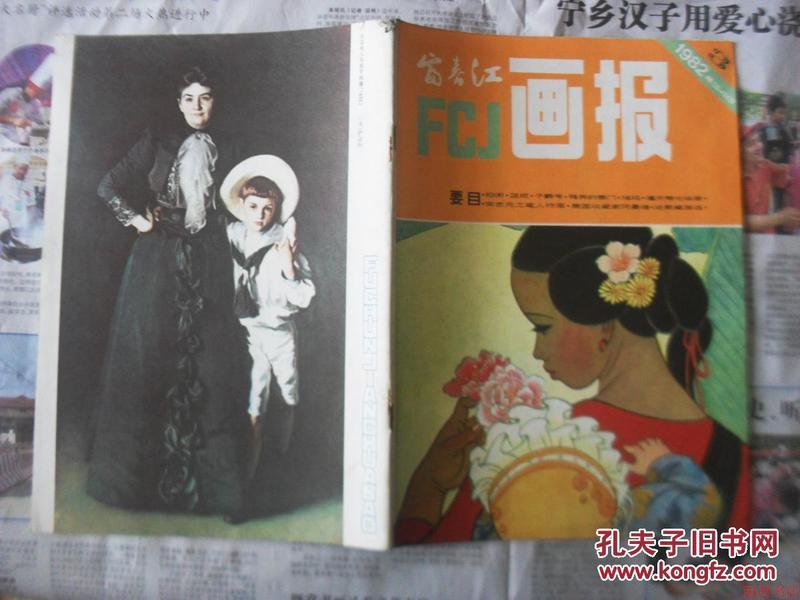 富春江画报1982年3期