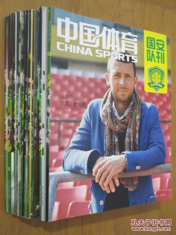 中国体育  ·国安队刊    2015年1-17期    共14本合售  部分有海报  详见描述