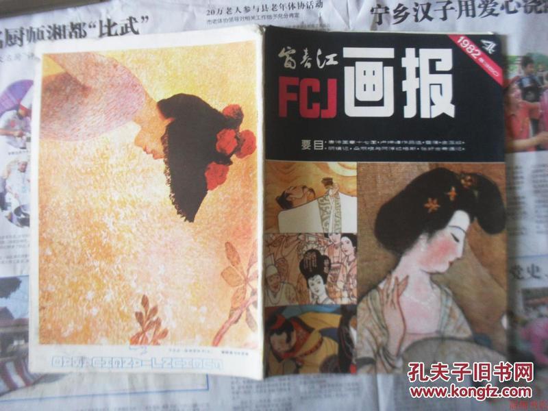 富春江画报1982年4期