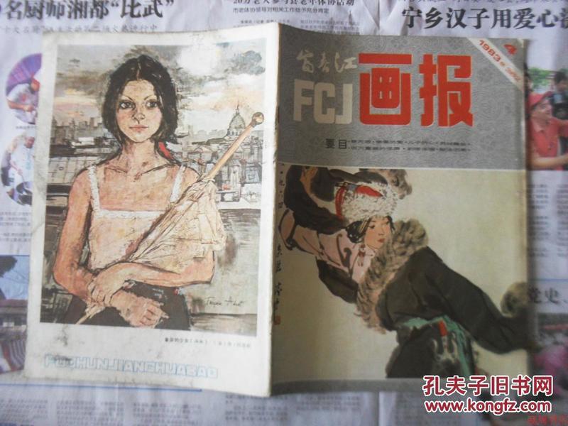 富春江画报1983年4期