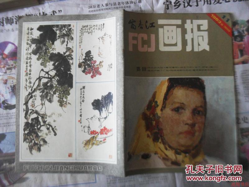 富春江画报1983年11期