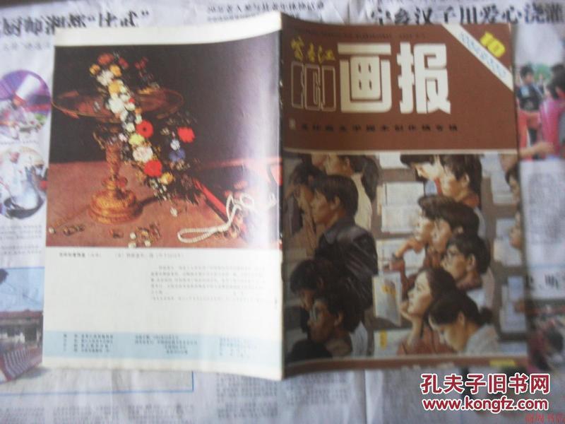 富春江画报1984年10期