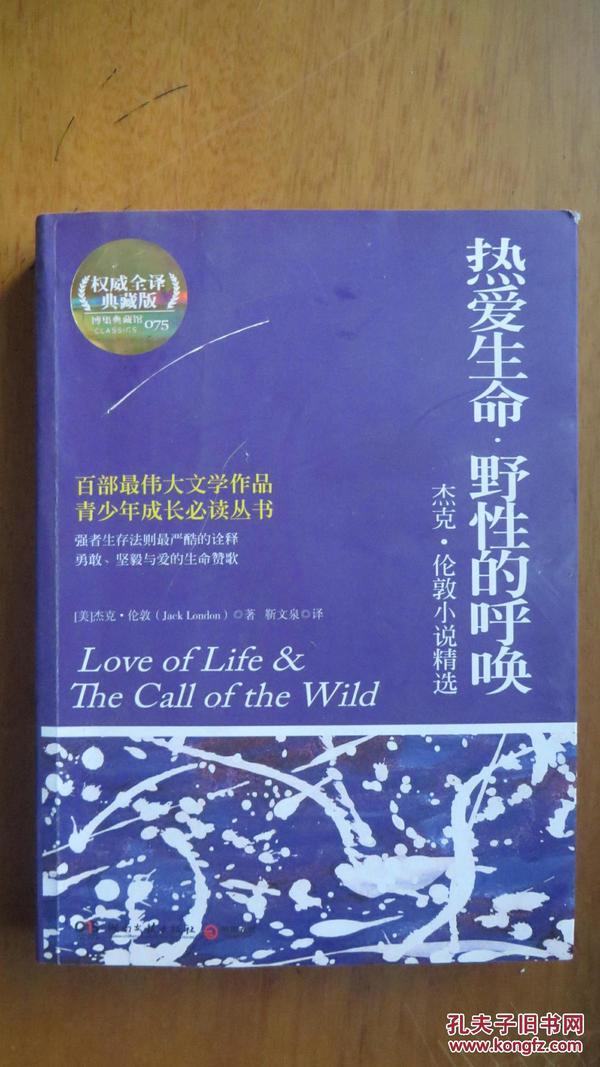 博集典藏馆:热爱生命·野性的呼唤