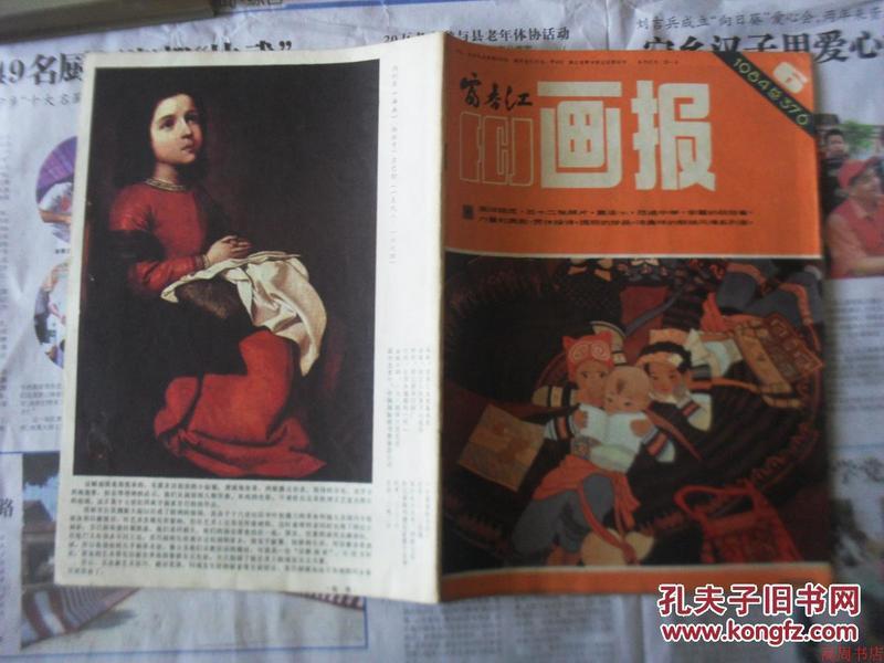 富春江画报1984年6期