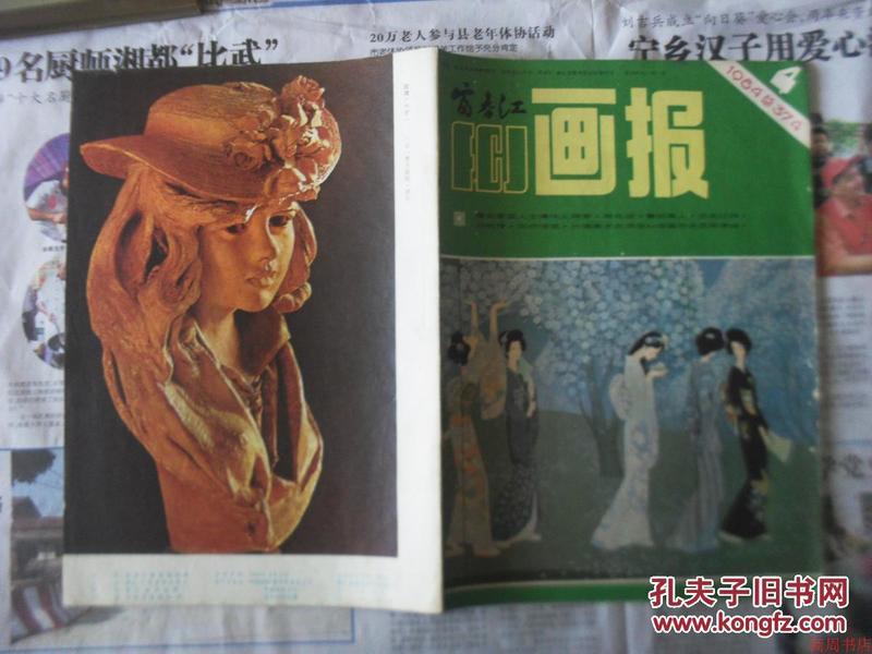 富春江画报1984年4期