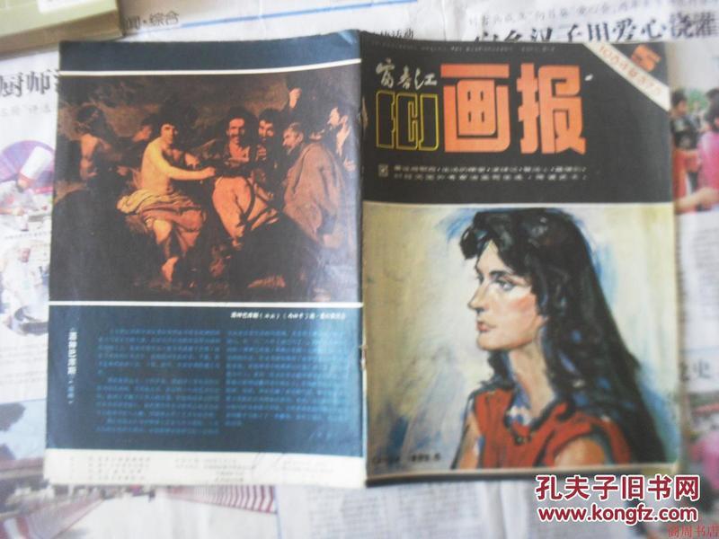 富春江画报1984年5期