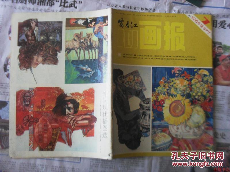 富春江画报1984年7期