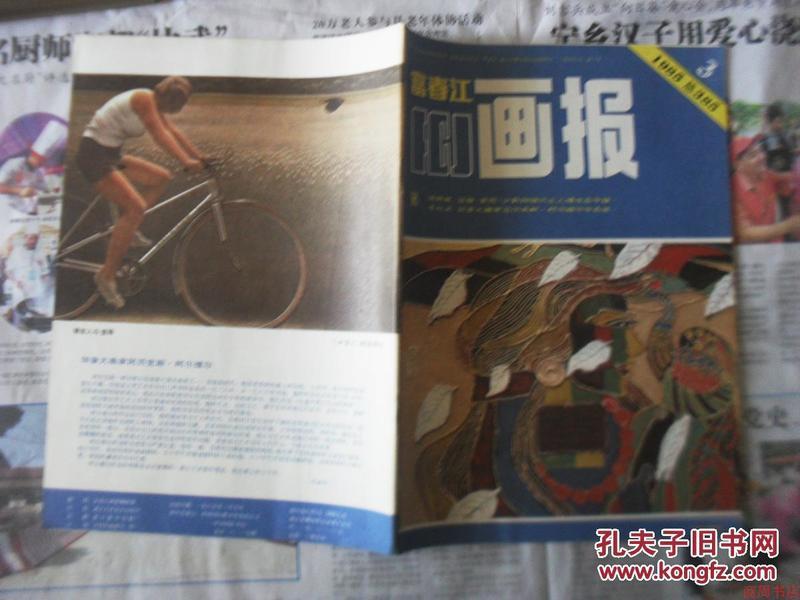 富春江画报1985年3期