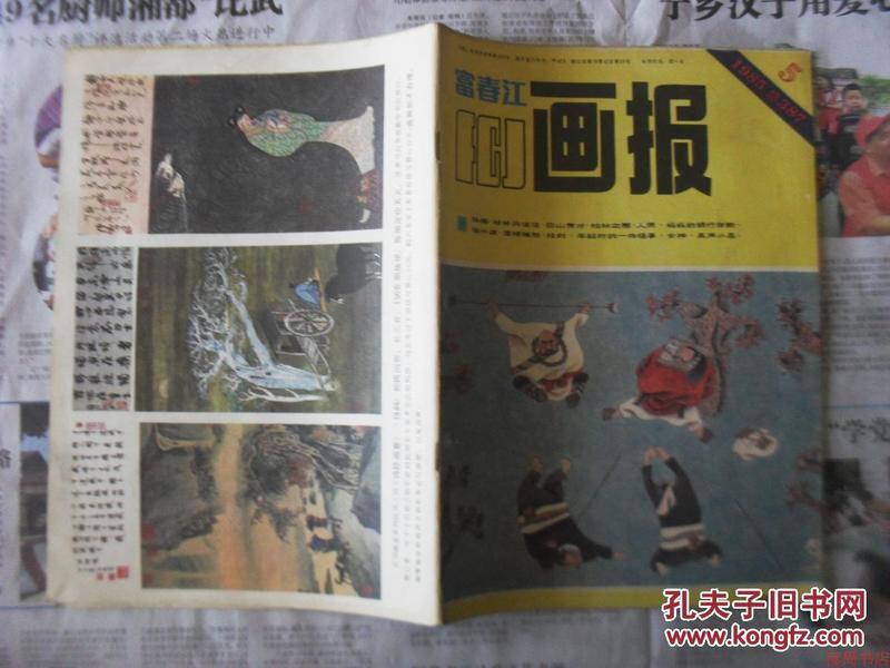 富春江画报1985年5期