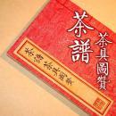 茶谱 茶具图赞合册 顾元庆等著 手工线装 古本影印 图文并茂 值得收藏