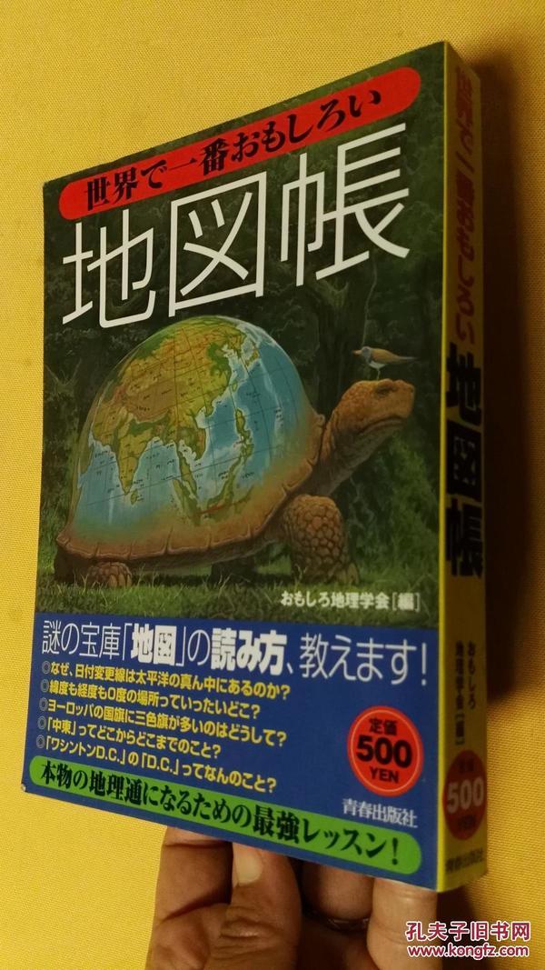 日文原版 世界で一番おもしろい地図帐