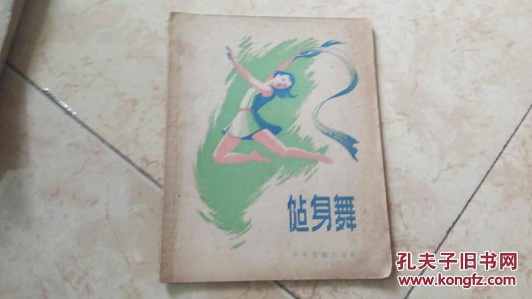 健身舞【57 年一版一印】收13 種老集體舞罕見