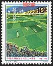 J29宁夏回族自治区成立20周年(3-3)绿色田野红色枸杞林 原胶全新邮票一枚