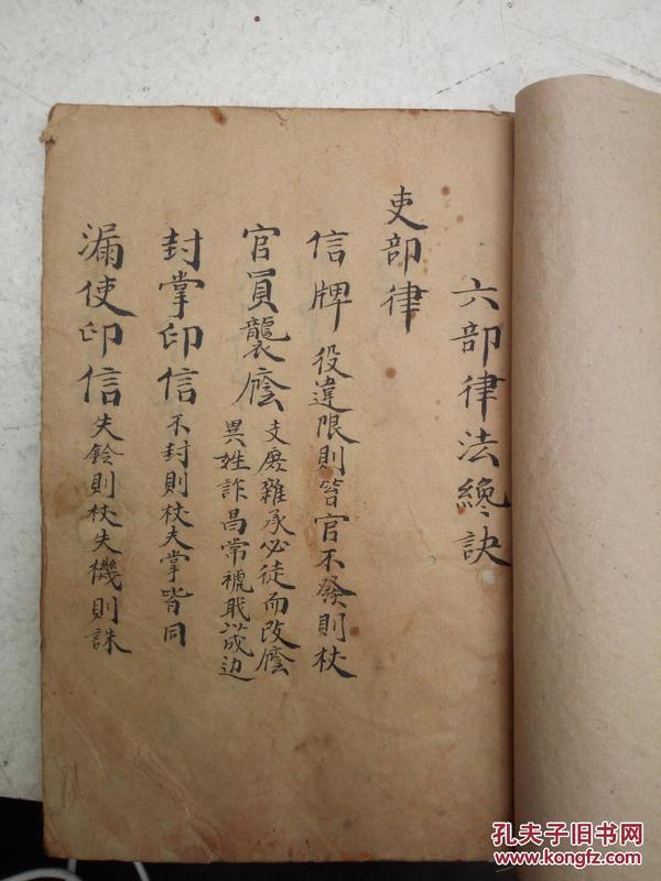 手抄本,六部律法才訣,一冊全。書法漂亮,最少是秀才舉人的字,研究古代律法必備。