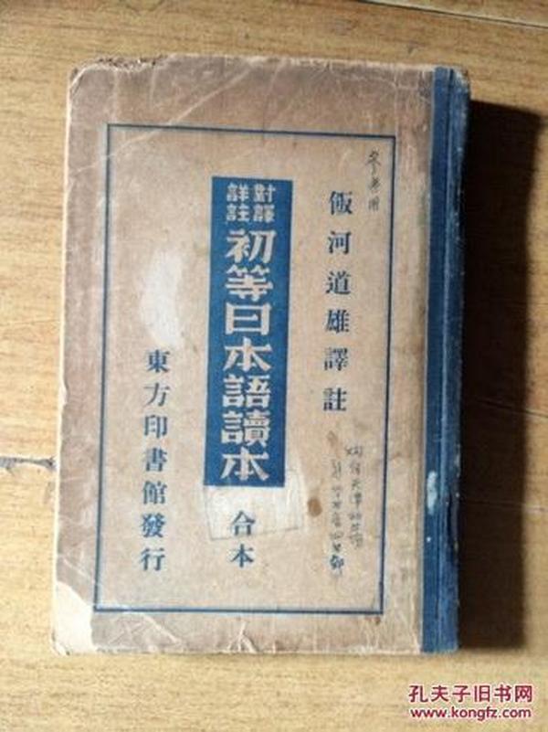 对译详注:初等日本语读本(合本) 昭和6年初版 包邮