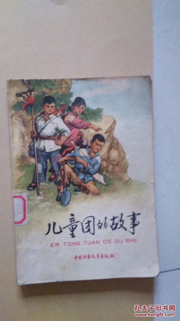 儿童团长的故事(插图本)
