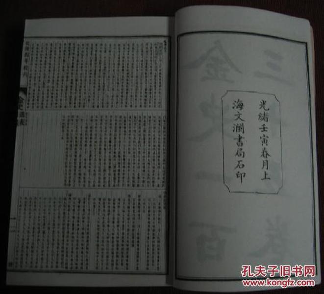 清古籍24史二十四史