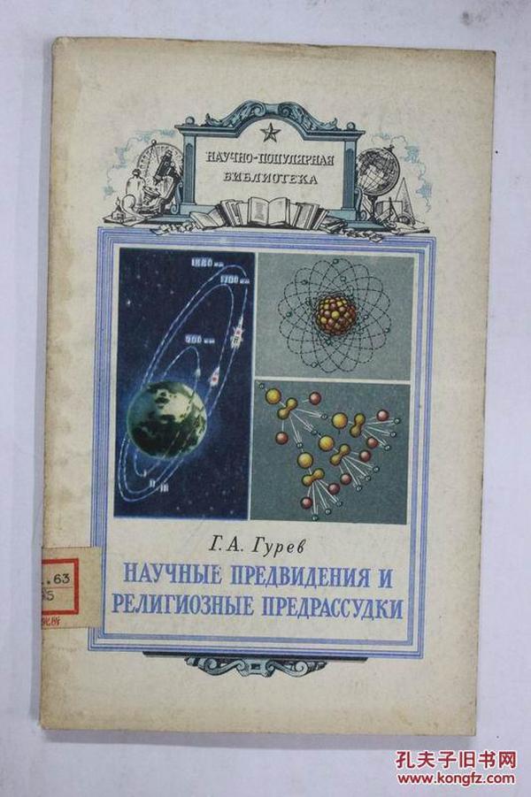 俄文原版 科学预见和宗教偏见НАУЧНЫЕ