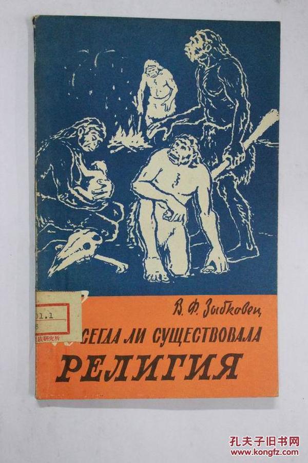 俄文原版 宗教是否一问就存在РЕЛИГИЯ