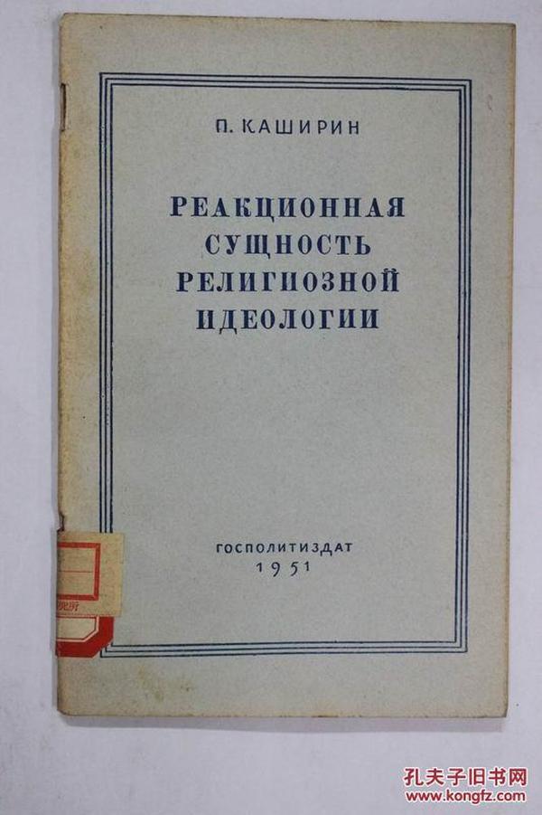 俄文原版 宗教思想的反动本质РЕАКЦИОННАЯ
