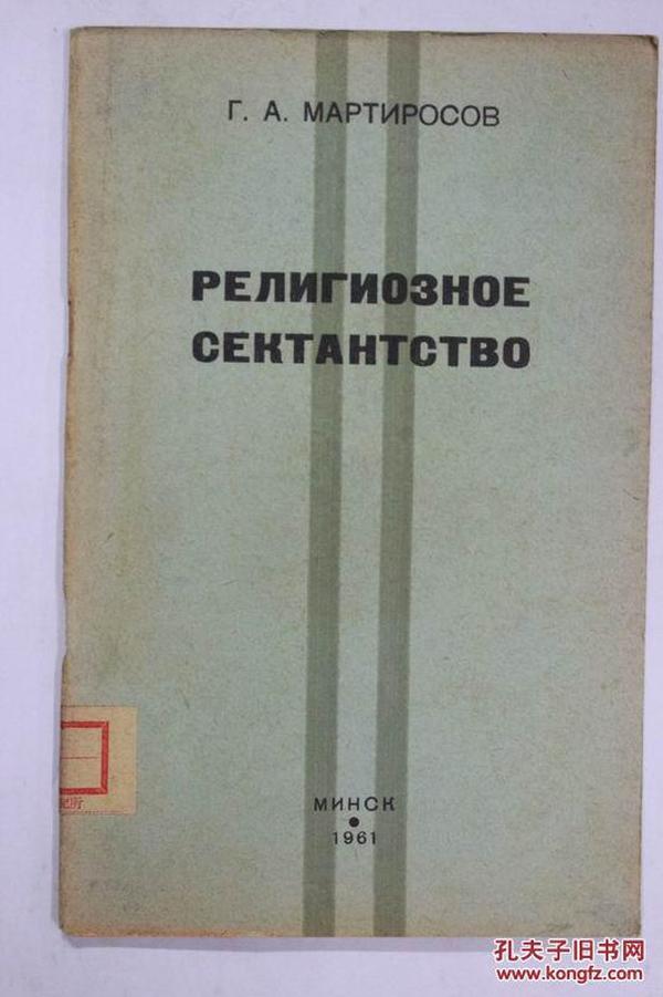 俄文原版 宗教分化运动РЕЛИГИОЗНОЕ