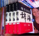 现代汉语辞海 第一卷、第二卷、第三卷、第四卷【总四卷全 近全新】