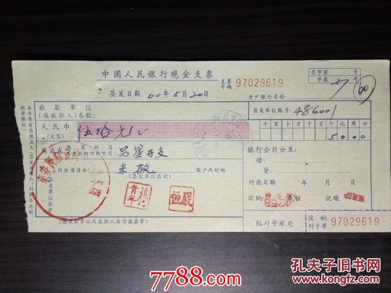 1960年来安县粮食局第一碾米厂现金支票