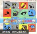 趣味动物装饰1000例