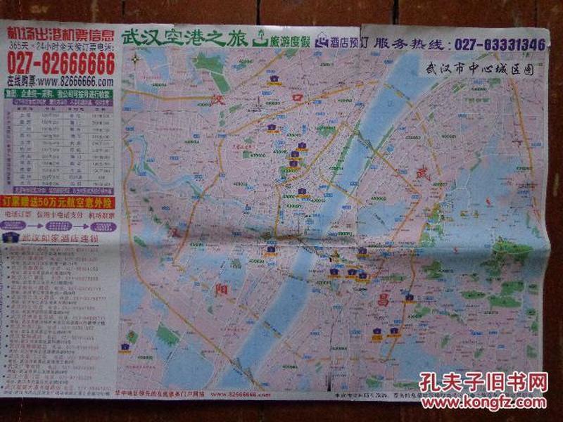 武漢市中心城區圖 2010年 8開 空港之旅商務公司版 如家酒店分布圖