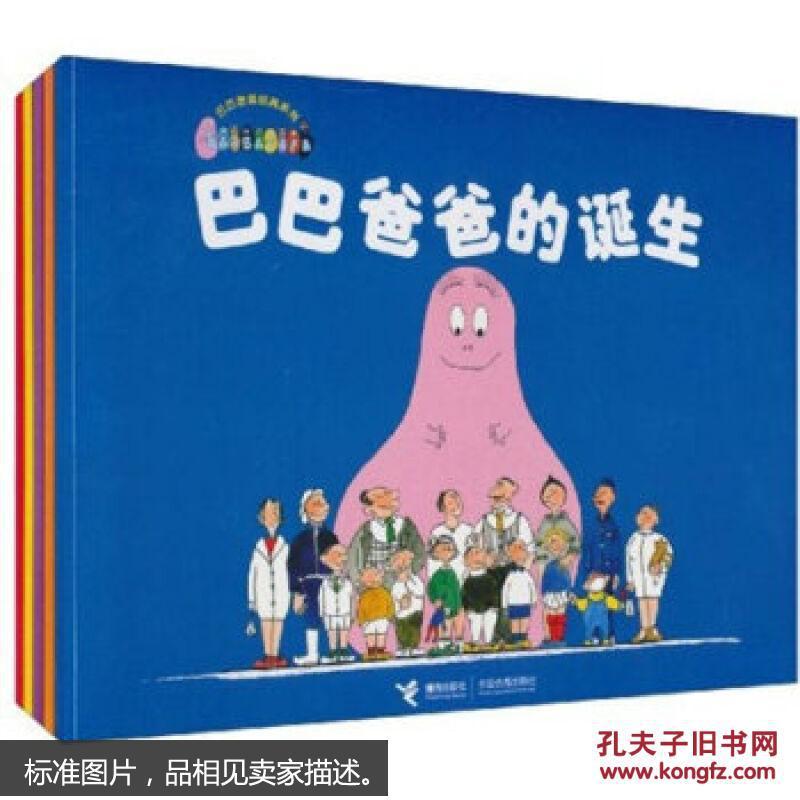 巴巴爸爸系列(套装共5册) 诞生篇 9787544837972