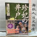 日文原版64开文库小说书  浅田次郎 珍妃の井户  日语 正版
