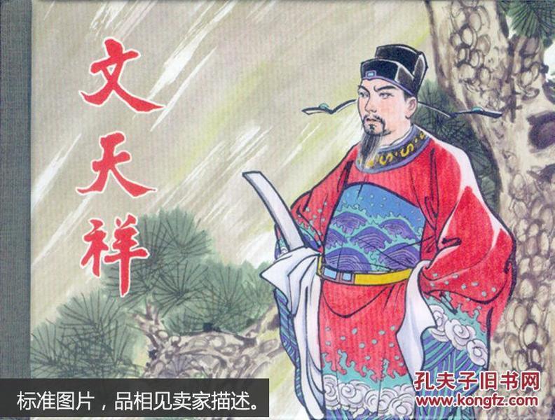 文天祥(50K精装连环画)