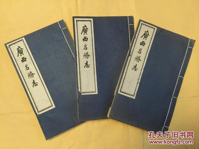 广西名胜志  十卷   大开本  三册全 (孔网最低价)